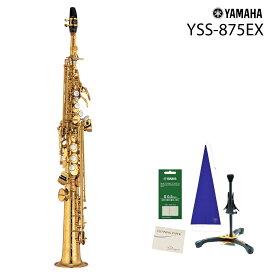 【あす楽365日】YAMAHA / YSS-875EX ヤマハ ソプラノサックス カスタム デタッチャブルネック ラッカー仕上 《特典セット付》《出荷前調整致します》【5年保証】【YRK】