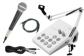 【あす楽365日】Roland / GO:LIVECAST -マイク、アームスタンド白、AUXケーブル付のカンタン配信スタートセット- Live Streaming Studio for Smartphones【YRK】