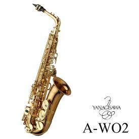 【在庫あり】Yanagisawa / A-WO2 ヤナギサワ アルトサックス ブロンズブラス ラッカー仕上《未展示新品》《出荷前検品》【5年保証】