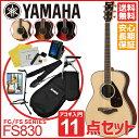 YAMAHA FS830 全3色【アコギ11点入門セット】 ヤマハアコースティックギター 入門 初心者【送料無料】【yrk】