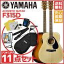 YAMAHA ヤマハ / F315D 【アコギ11点入門セット】《ギターコードクロスプレゼント:681395100》アコースティックギター 入門セットアコギ 初...