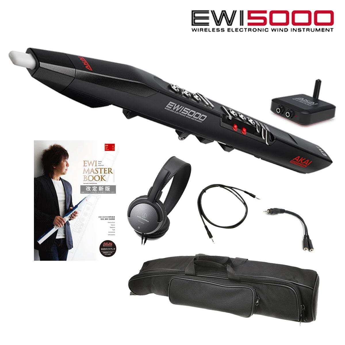 【在庫あり】AKAI / EWI5000 アカイ ウィンドシンセサイザー EWI-5000 《特別ヘッドフォンセット!》《正規品》