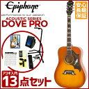 EPIPHONE エピフォン / DOVE PRO VB Violinburst 【アコギ入門13点セット】 アコースティックギター 入門 初心者【送料無料】