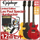 Epiphone / Limited Edition Les Paul Special I Humbucker 【アンプグレードアップ入門12点セット】 エピフ...