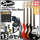 Squier / Affinity Jazz Bass 【エレキベーススタンダード入門13点セット】初心者 入門セット ベース初心者 スクワイヤー エレキベース...