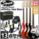 Squier / Affinity Jazz Bass 【エレキベースVOXアンプ入門13点セット】初心者 入門セット ベース初心者 スクワイヤー エレキベース...