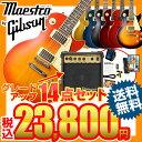 【エレキギター初心者セット】Maestro by Gibson / Les Paul Standard レスポール スタンダード マエストロ ギブソン UP G...