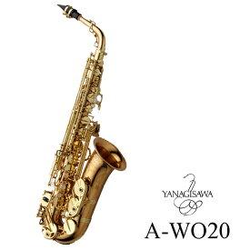 Yanagisawa / A-WO20 ヤナギサワ アルトサックス ダブルオーシリーズ ブロンズブラス ラッカー仕上 ヘヴィーウェイト《予約注文/納期ご相談ください》【5年保証】