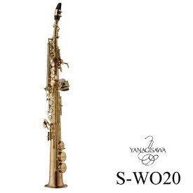 【在庫あり】Yanagisawa / S-WO20 ヤナギサワ ソプラノサックス ブロンズ管 ヘヴィーウェイト ラッカー仕上 《出荷前検品》【5年保証】