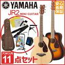 YAMAHA JR2【ミニギター11点セット】ヤマハ ミニ アコースティックギター アコギ JR-2 入門 初心者 入門セット【新品】【送料無料】【yrk】