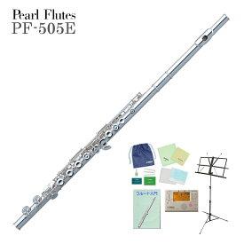 【タイムセール:31日12時まで】【在庫あり】Pearl Flute / PF-505E パールフルート PF505E 洋銀製 初心者に最適! 【全部入りセット】《未展示保管の新品をお届け》《5年保証》