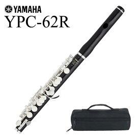 【在庫あり】YAMAHA / YPC-62R ヤマハ ピッコロ PICCOLO 木製 波型唄口【ケースカバーセット】【5年保証】