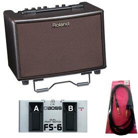 Roland / AC-33-RW Acoustic Chorus 【BOSS FS-6つき!】【シンプルセット】【アコースティックギター用アンプ/電池駆動可能】【15W+15W ステレオ仕様】 【YRK】