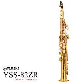 YAMAHA / YSS-82ZR ヤマハ ソプラノサックス カスタムモデル カーブドネック 日本製《5年保証》【送料無料】【YRK】