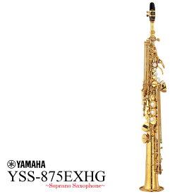 YAMAHA / YSS-875EXHG High Gキイ装備 ヤマハ ソプラノサックス カスタムシリーズ ラッカー仕上 《出荷前調整致します》【5年保証】【YRK】