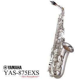 【あす楽365日】YAMAHA / YAS-875EXS ヤマハ カスタムEX アルトサックス 銀メッキ シルバーメッキ 《出荷前検品》【5年保証】【YRK】