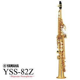 【あす楽365日】YAMAHA / YSS-82Z ヤマハ ソプラノサックス カスタムモデル 一体型ストレートネック 日本製《5年保証》【送料無料】【YRK】
