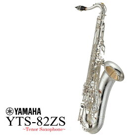 YAMAHA / YTS-82ZS カスタム テナーサックス 銀メッキ シルバー 《受注生産品/納期約3〜4ヶ月》《出荷前検品付き》【5年保証】【YRK】