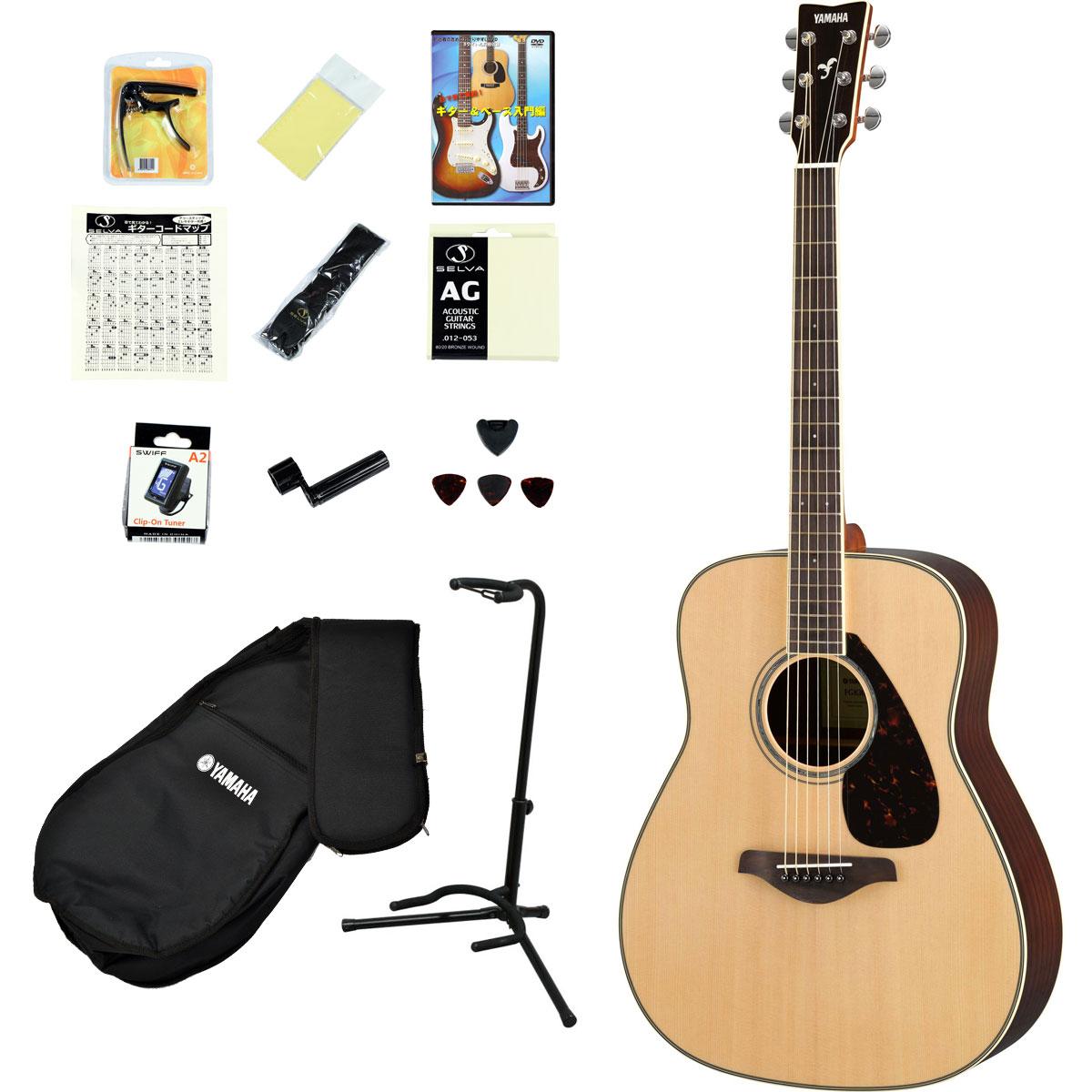 YAMAHA / FG830 NT(ナチュラル) 【アコースティックギター14点入門セット!】 ヤマハ アコギ フォークギター FG-830 入門 初心者【YRK】
