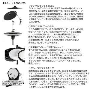ATV/EXS-5電子ドラムTAMAスターターパックS/ドラムマットセット