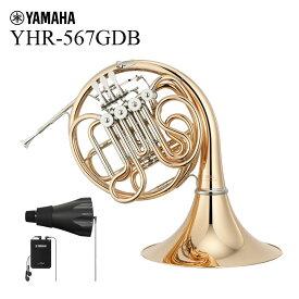 YAMAHA / YHR-567GDB ホルン ゴールドブラス デタッチャブルベル《サイレントブラスセット》《出荷前検品》《5年保証》
