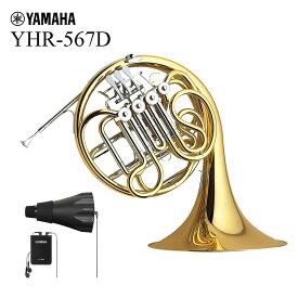 YAMAHA / YHR-567 ヤマハ フレンチホルン フルダブル ワンピース 《サイレントブラスセット》《出荷前検品》《5年保証》