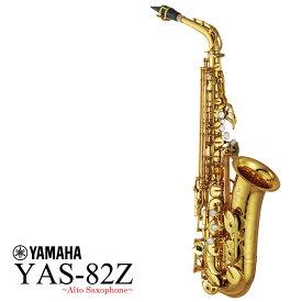 YAMAHA / YAS-82Z カスタム アルトサックス ラッカー仕上げ 《倉庫保管新品をお届け※出荷前調整》【5年保証】
