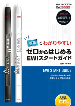 AKAI/EWI5000Wアカイウィンドシンセ