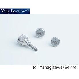 Yanagisawa / YANYBOOSTAR ヤニーブースター ヤナギサワ・セルマー 用 ネック止めネジ ネックジョイントスクリューセット