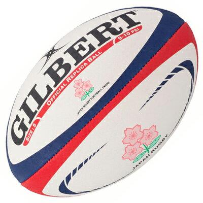 【メール便不可】20%OFF ギルバート(GB-9301)レプリカボール 日本代表 5号 ラグビーボール GILBERT ラグビー フットボール