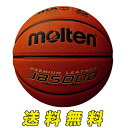 【molten】モルテン バスケットボール 5号検定球 B5C5000 (JB5000)【ネーム無し】