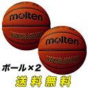 【送料無料】【molten】モルテン バスケットボール 5号検定球 B5C5000 (JB5000)【ネーム無し/ボール×2個】
