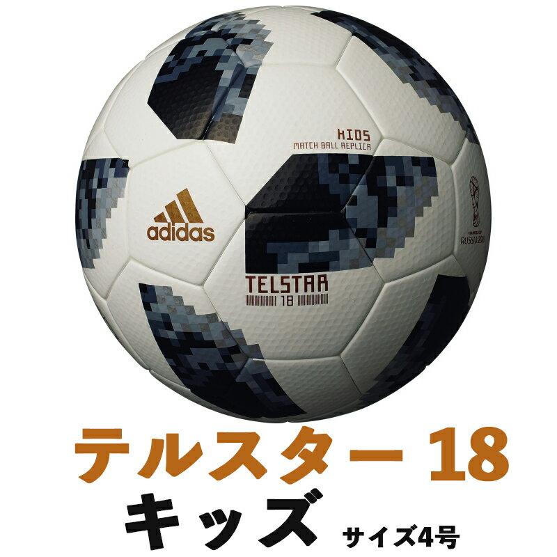 【ネーム入れ特別割引540円】 adidas テルスター18 アディダス ワールドカップ2018 キッズ 4号球 (AF4300)