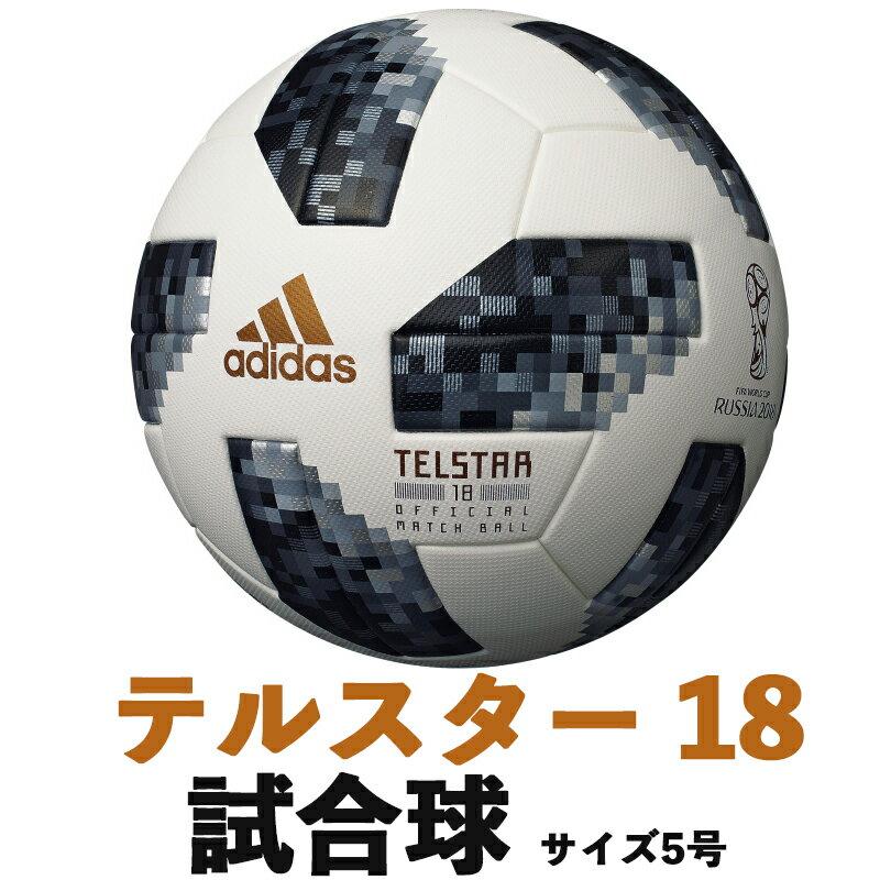 【送料無料】 adidas アディダス テルスター18 ワールドカップ2018 公式試合球 5号球 (AF5300)
