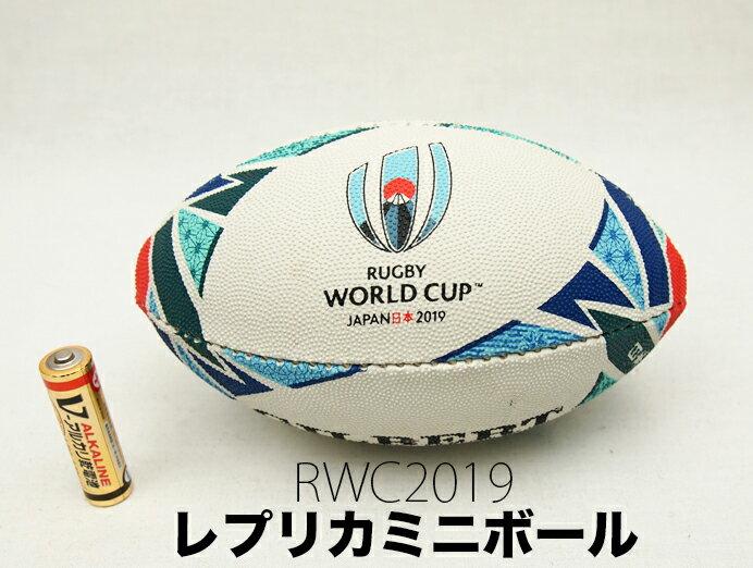 【10%OFF/予約商品】ギルバート 2019 ラグビーワールドカップ JAPAN レプリカミニボール RWC2019 GB-9015 ラグビーボール