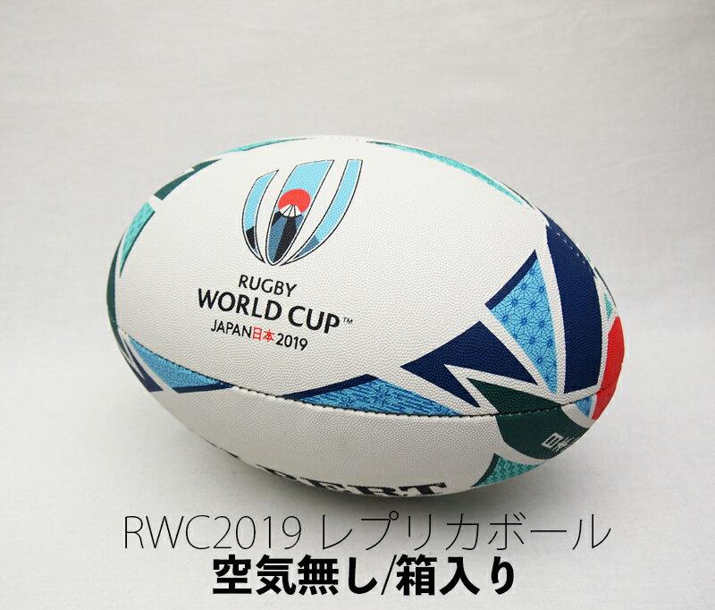 【メール便不可】【10%OFF/即日発送】ギルバート 2019 ラグビーワールドカップ JAPAN ボール RWC2019 レプリカボール (5号) GB-9011 ※空気なし/箱入り