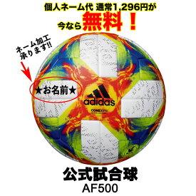 【 ネーム加工!追加料金なし!!】adidas アディダス サッカーボール コネクト19 公式試合球 5号 2019年FIFA主要大会