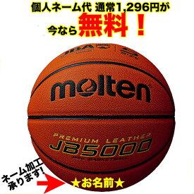 【ネーム加工!追加料金なし!!】 molten モルテン バスケットボール 5号検定球 B5C5000 (JB5000)