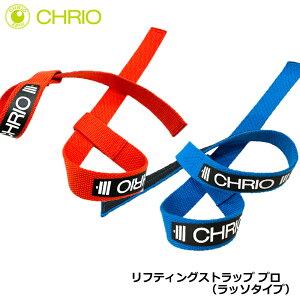 CHRIO クリオ リフティングストラッププロ ラッソタイプ レッド ブルー フリーサイズ 1組(2本) ウエイトリフティング ストラップ 重量挙げ トレーニング リフティングベルト 手首