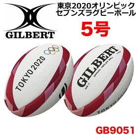 【即納/送料無料】GILBERT ギルバート ラグビーボール 東京2020オリンピック セブンズ5号球 レプリカボール (GB-9051) ラグビー 記念 記念ボール