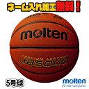 【ネーム加工無料】molten モルテン JB5000 5号 バスケットボール 検定球 (B5C5000) 名入れ ネーム入れ オリジナル 誕…