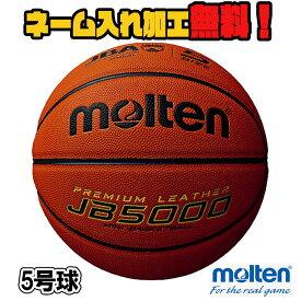 【ネーム加工無料】molten モルテン JB5000 5号 バスケットボール 検定球 (B5C5000) ネーム入れ オリジナル 誕生日 ギフト プレゼント