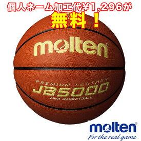 【ネーム加工!追加料金なし!!】molten モルテン JB5000 軽量 バスケットボール 5号 (B5C5000-L) ネーム入れ オリジナル 誕生日 ギフト プレゼント