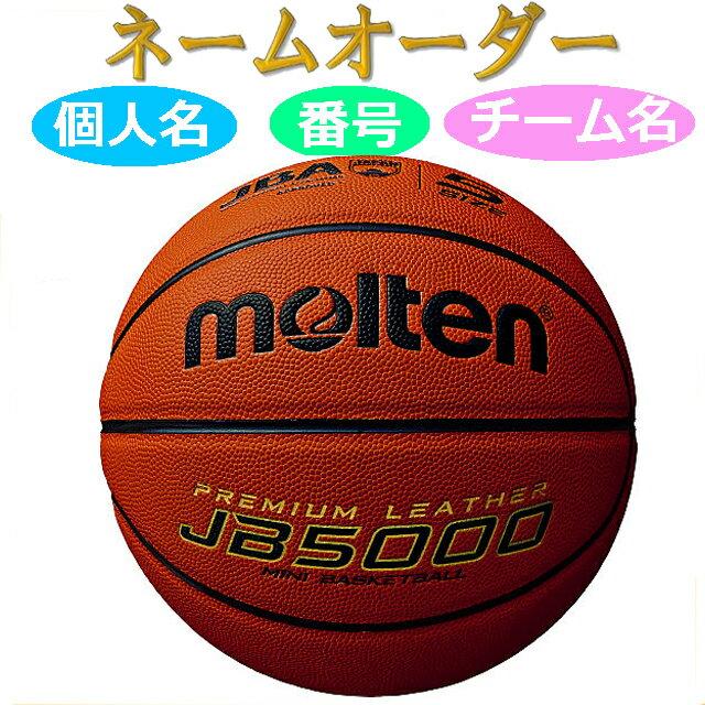 【ネーム加工!追加料金なし!!】 molten モルテン バスケットボール 5号検定球 小学生用 B5C5000 (JB5000)