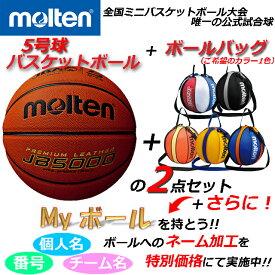 【ネーム加工可能】molten モルテン バスケットボール 5号検(JB5000)定球 B5C5000 & NB10 【ボール&バッグ1個】