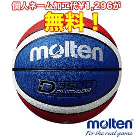 【ネーム加工!追加料金なし!!】molten モルテン バスケットボール 6号 D3500 アウトドア用 (B6D3500-C)