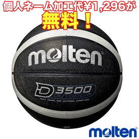 【ネーム加工!追加料金なし!!】molten モルテン D3500 アウトドア用 バスケットボール B7D3500-KS