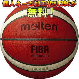 【ネーム加工!追加料金なし!!】 molten モルテン バスケットボール 7号 国際公認球 BG5000(B7G5000)