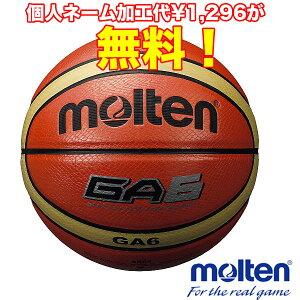 【ネーム加工!追加料金なし!!】molten モルテン バスケットボール 6号 GA6 (BGA6)