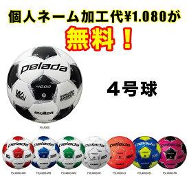 【 ネーム加工!追加料金なし!!】モルテン サッカーボール 4号球 ぺレーダ4000 F4L4000 PELADA JFA検定球